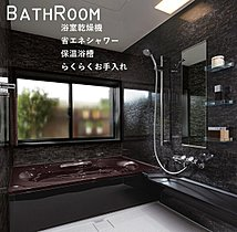 浴室テレビ付のハイグレードバス