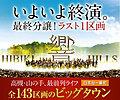 高槻日吉台~響ヒルズ~【全143区画 全区画土地面積45坪以上の街】