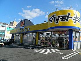 マツモトキヨシ油山店