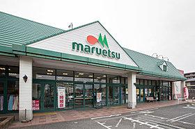 マルエツ相武台店/徒歩4分(約650m)