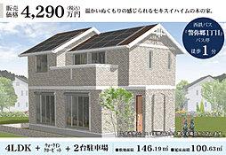 【セキスイハイム九州】 柳瀬10号地