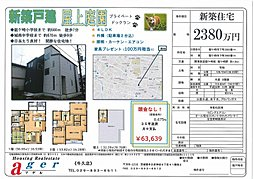 【アゲルホーム】新築戸建 龍ケ崎市下町屋上庭園のある家