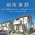 三井の戸建 ファインコートFujisawaSST