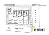 東南角地に立地する、全室南西向きの全8室。全室吹抜け天井・ロフト付きのお部屋です。