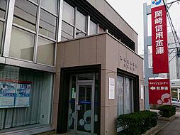 岡崎信用金庫六名支店まで684m
