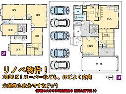 福井市つくし野2丁目