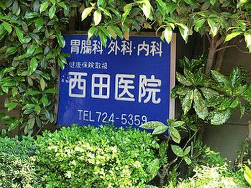 アパート-目黒区八雲2丁目 周辺環境:西田医院