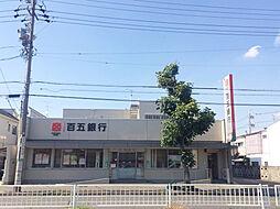 百五銀行(当知支店) 徒歩13分