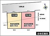 区画図(本区画:B)