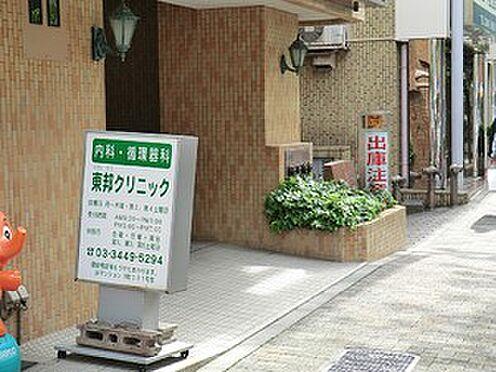 マンション(建物全部)-渋谷区東4丁目 東邦クリニック