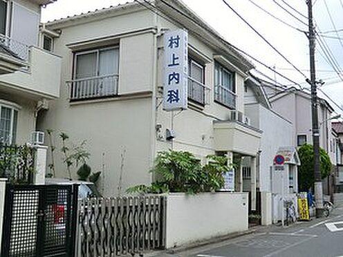 マンション(建物全部)-大田区東雪谷4丁目 周辺環境:村上内科