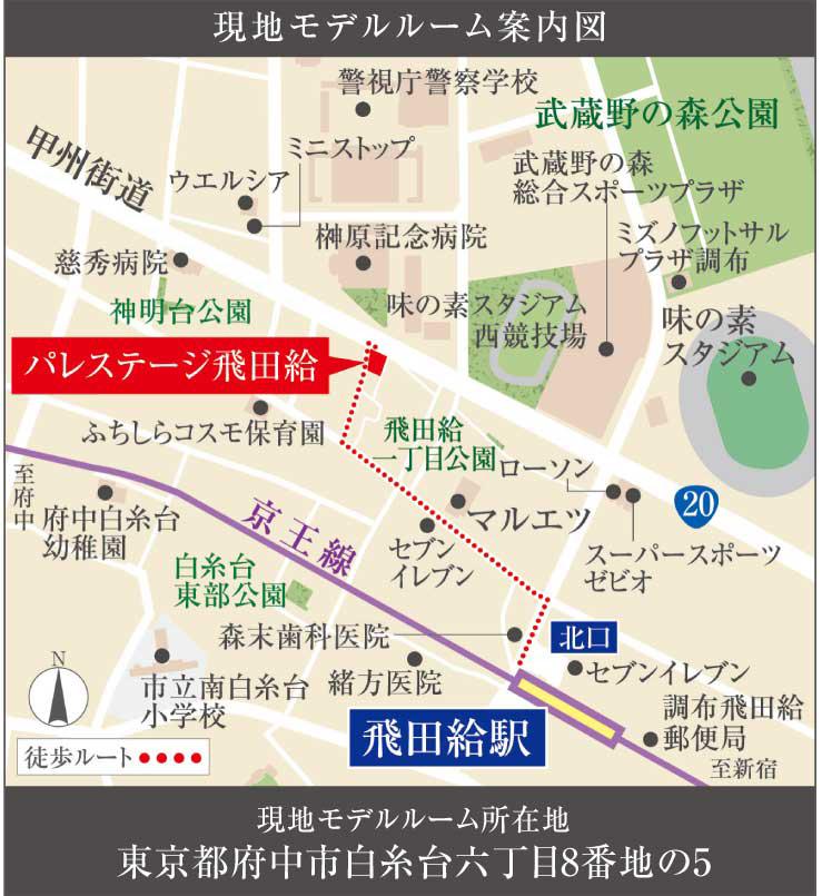 パレステージ飛田給:モデルルーム地図