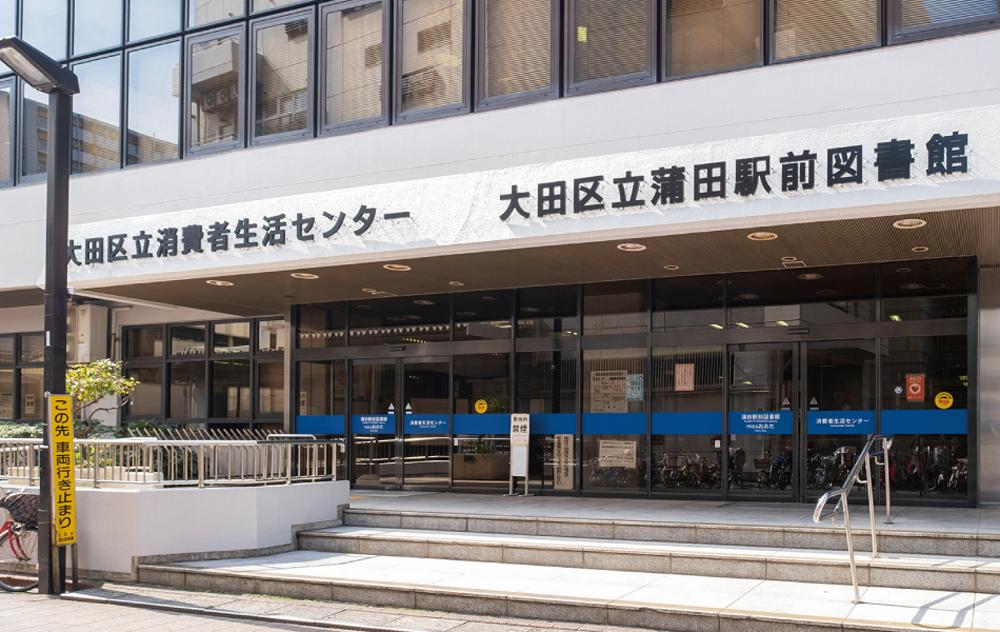 蒲田駅前図書館 約120m(徒歩2分)