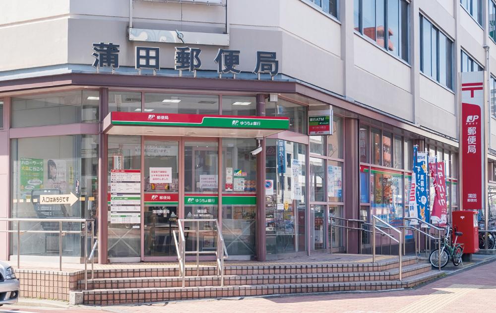 蒲田郵便局 約320m(徒歩4分)