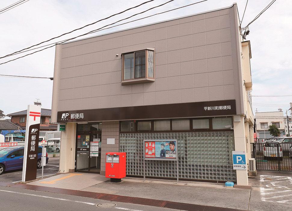 平新川町郵便局 約280m(徒歩4分)