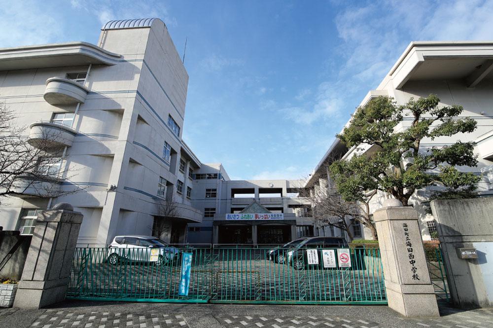 海田町立海田西中学校 約970m(徒歩13分)