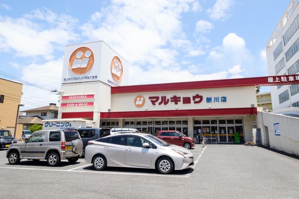 マルキョウ新川店 約320m(徒歩4分)