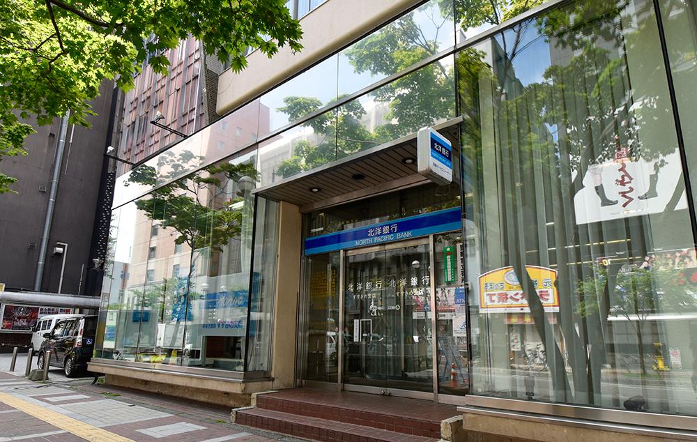 北洋銀行すすきの支店 約380m(徒歩5分)