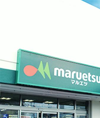 マルエツ柿生店 約870m(徒歩11分)