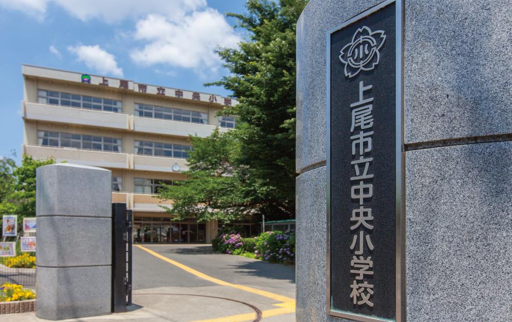 上尾市立中央小学校 約380m(徒歩5分)
