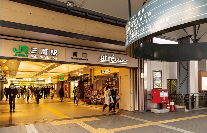 「三鷹駅」南口 (徒歩3分)