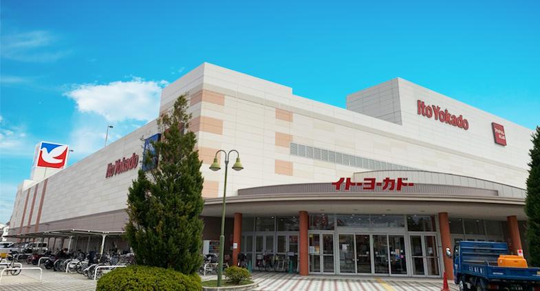 イトーヨーカドー津久野店 約2,060m(自転車約8分)