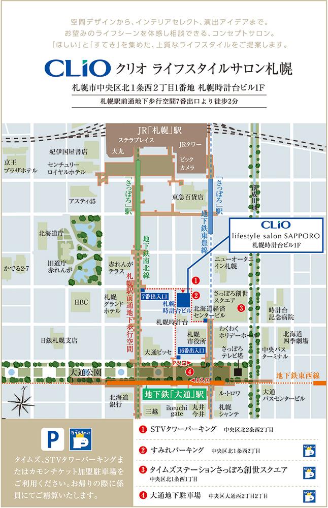 クリオ レジダンス南郷緑邸 イースト:モデルルーム地図