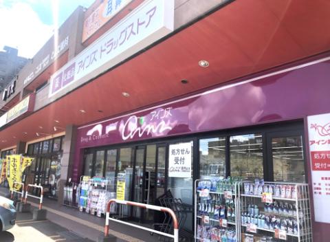 アインズ 豊平東光店 約100m(徒歩2分)