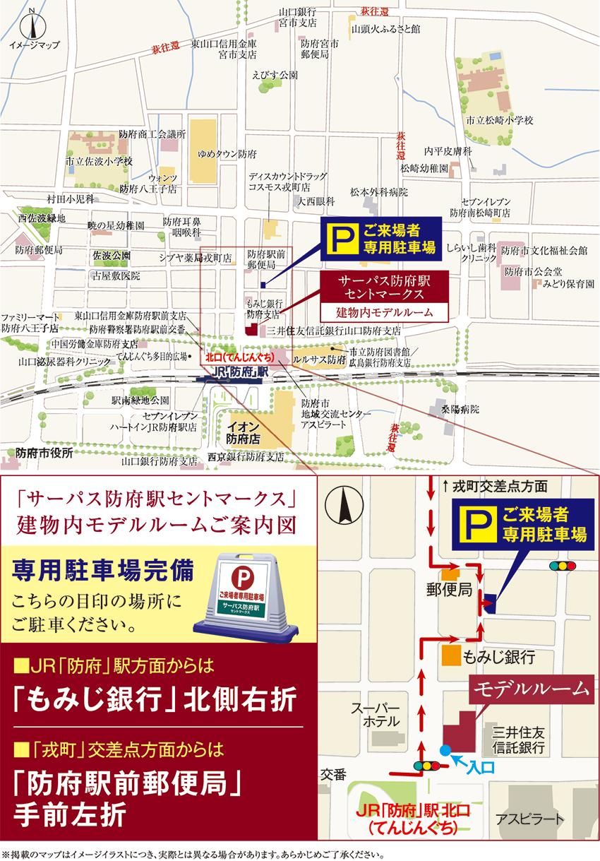 サーパス防府駅セントマークス:モデルルーム地図