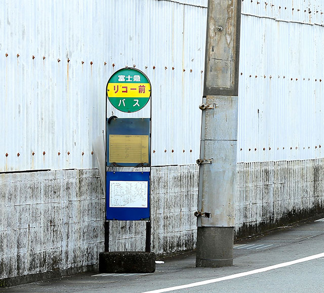 富士急行バス 「リコー前」 約60m(徒歩1分)