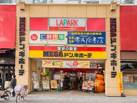 東武宇都宮百貨店 約480m(徒歩6分)