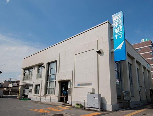 足利銀行一条町支店 約860m(徒歩11分)