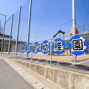 春日町幼稚園 約540m(徒歩7分)