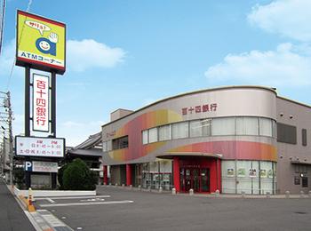 百十四銀行 東支店 約1,490m(自転車6分)