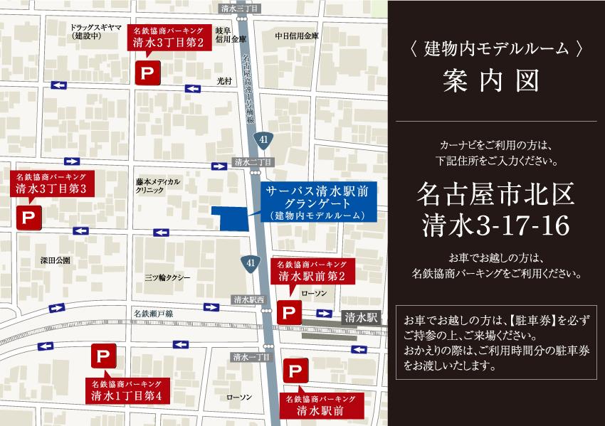 サーパス清水駅前グランゲート:モデルルーム地図