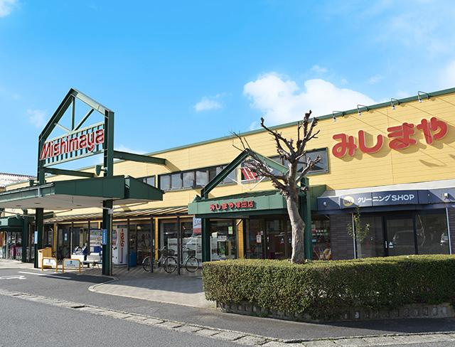 みしまや津田店 約430m(徒歩6分)
