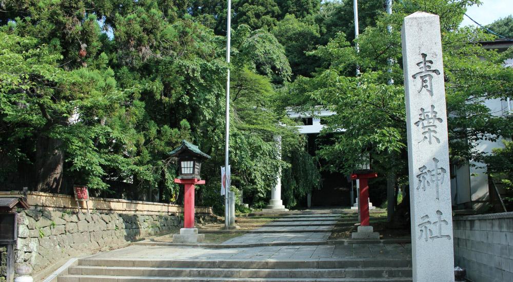 青葉神社 約80m(徒歩1分)