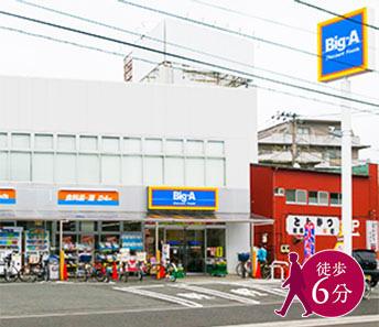 ビッグ・エー相模原相南店 約420m(徒歩6分)