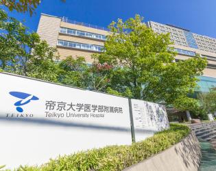 帝京大学医学部附属病院 約850m(徒歩11分)