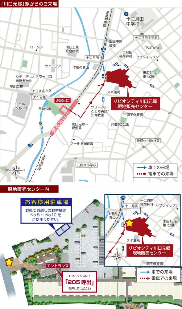 リビオシティ川口元郷:モデルルーム地図