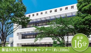 獨協医科大学埼玉医療センター 約1,220m(徒歩16分)