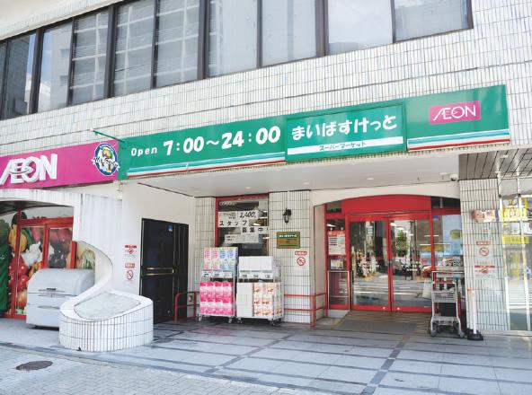 まいばすけっと岩本町2丁目店 約60m(徒歩1分)