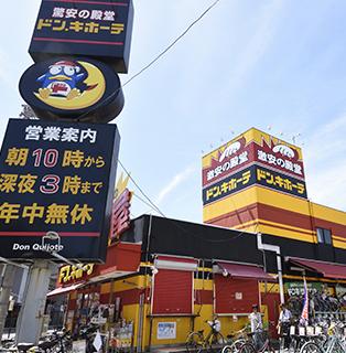 ドン・キホーテ大宮店 約590m(徒歩8分)