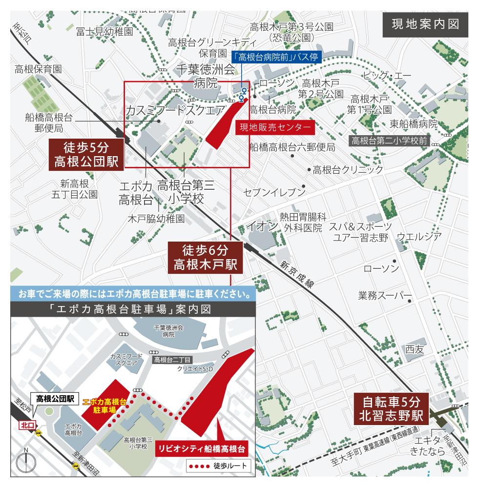 リビオシティ船橋高根台:モデルルーム地図