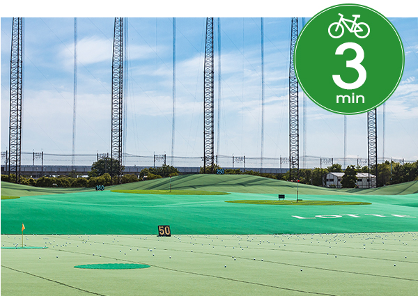 ロッテ葛西ゴルフ 約750m(自転車3分)