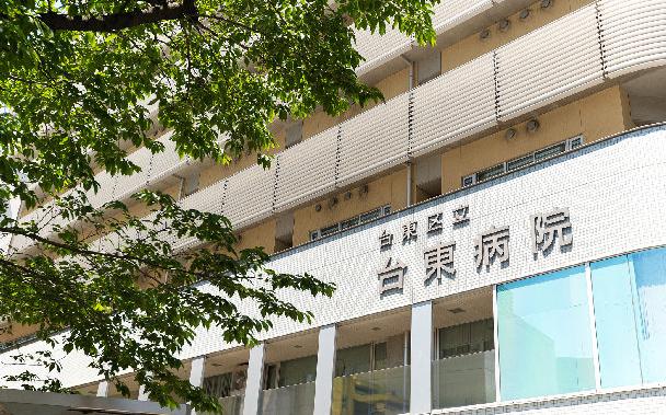 区立台東病院 約790m(徒歩10分)