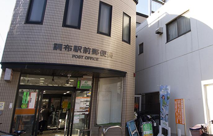 調布駅前郵便局 約460m(徒歩6分)