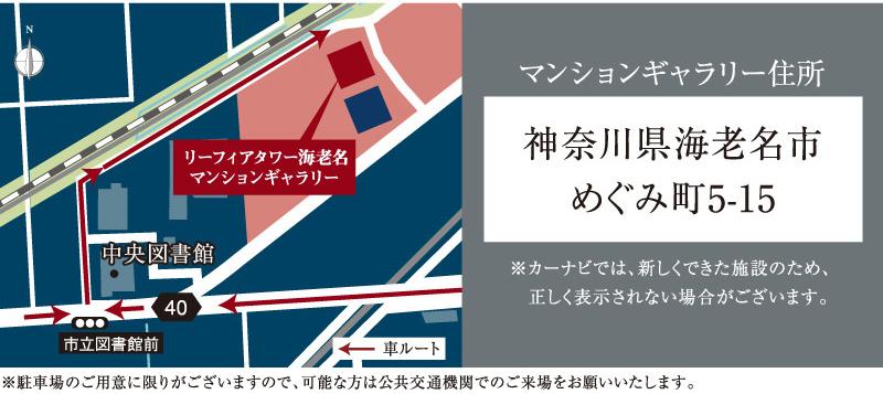リーフィアタワー海老名アクロスコート:モデルルーム地図