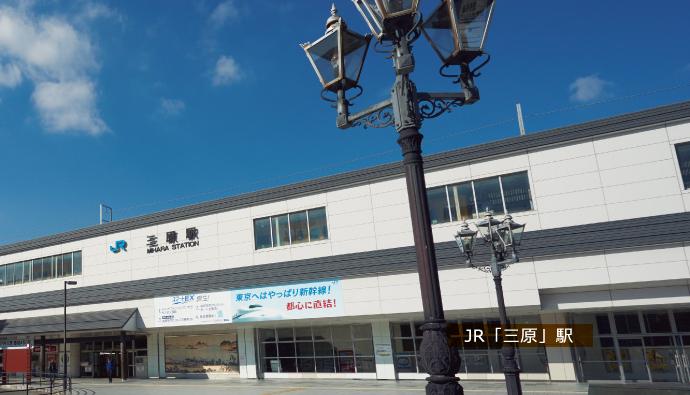 JR「三原」駅 約630m(徒歩8分)