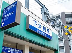 西鉄「下大利」駅 約900m(徒歩12分)